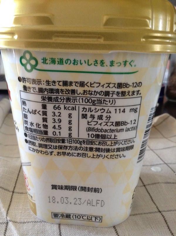 よつ葉北海道十勝プレーンヨーグルト生乳100の乳酸菌・カロリー等の栄養成分