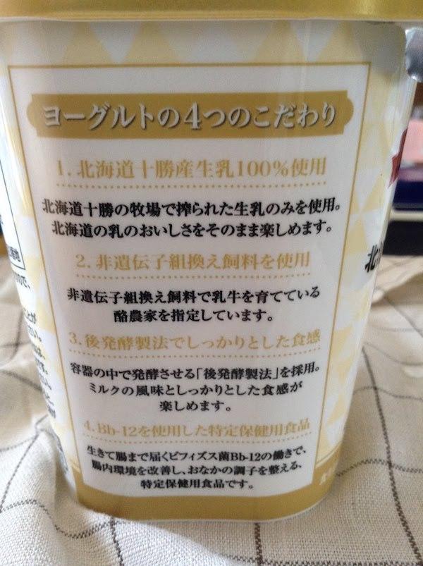 よつ葉北海道十勝プレーンヨーグルト生乳100の原材料と特徴