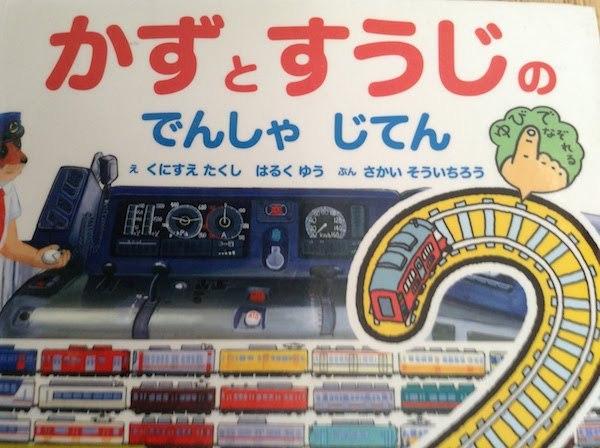 車、電車好き・昆虫好きな3歳4歳の子供(男)におすすめな絵本・図鑑