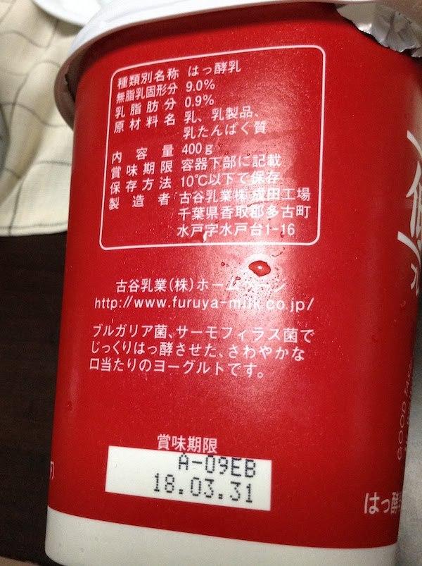 フルヤ(FURUYA)低脂肪プレーンヨーグルト400gの原材料、乳酸菌、賞味期限等
