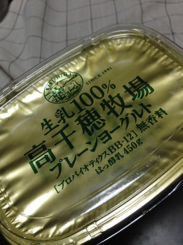 生乳100%高千穂牧場プレーンヨーグルト 450gの味・食感等の感想