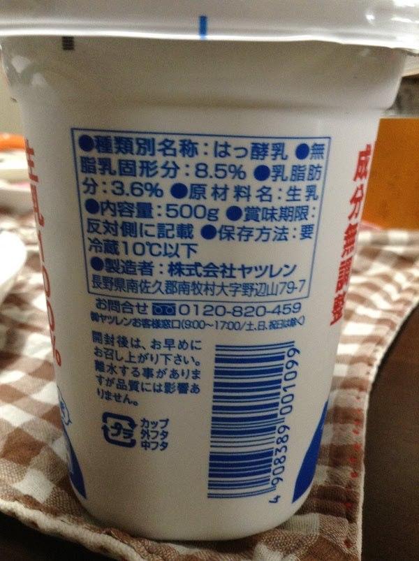 信州八ヶ岳野辺山高原ヨーグルト生乳100%プレーン500gの原材料・乳酸菌等