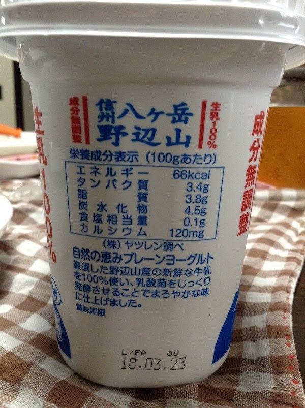 信州八ヶ岳野辺山高原ヨーグルト生乳100%プレーン500gのカロリー等の栄養成分