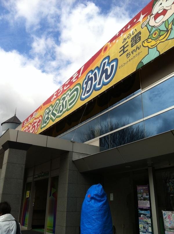 壬生町おもちゃ博物館・とちぎわんぱく公園は子連れ家族におすすめ
