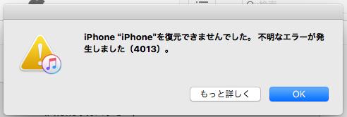 iPhoneを復元できませんでした。不明なエラーが発生しました(4013)。