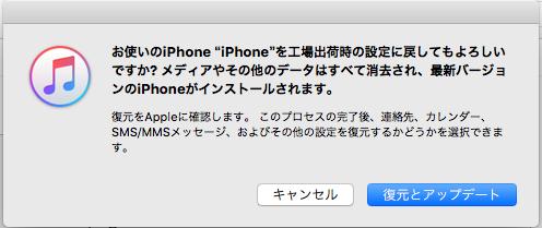 お使いのiPhoneを工場出荷時の設定に戻してもよろしいですか? メディアやその他のデータはすべて消去され、最新バージョンのiPhoneがインストールされます。
