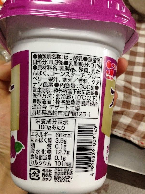 HARUNA(榛名酪連)ブルーベリーヨーグルト350gの原材料、乳酸菌等