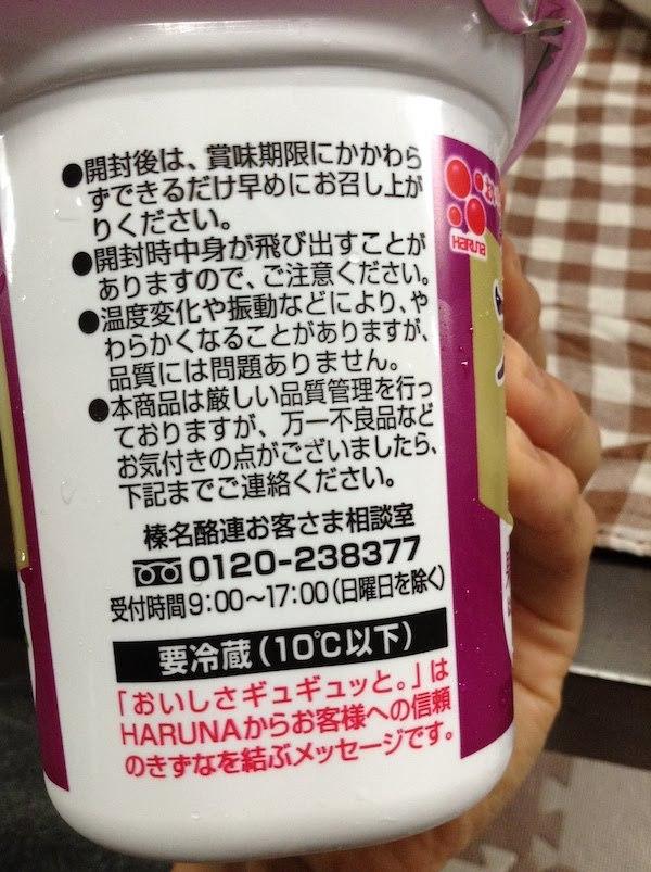 HARUNA(榛名酪連)ブルーベリーヨーグルト350gのカロリー等の栄養成分