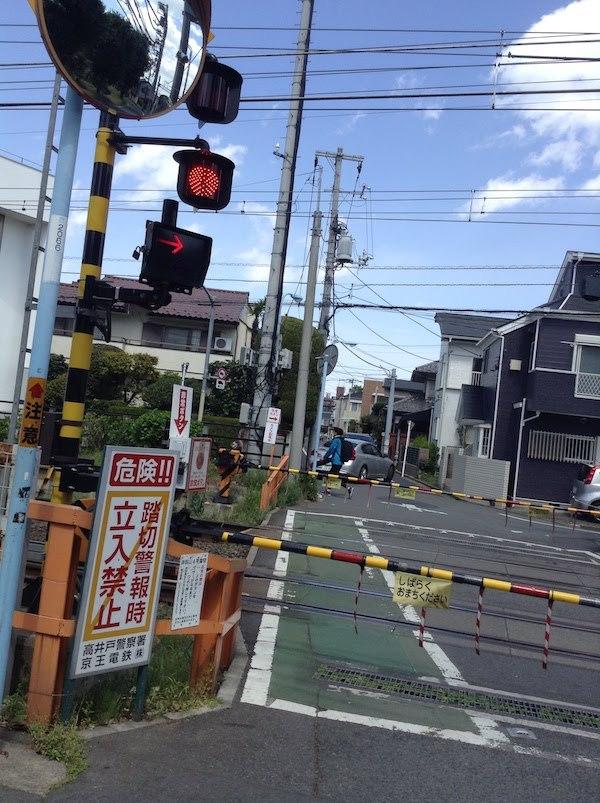 浜田山4号踏切