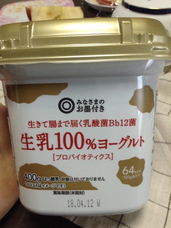 西友みなさまのお墨付き生乳100%ヨーグルトは安くて美味しい高コスパ