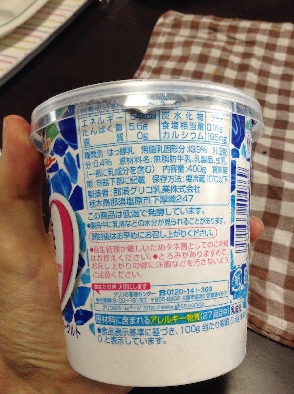 グリコおいしいカスピ海脂肪ゼロ400gの原材料・乳酸菌等