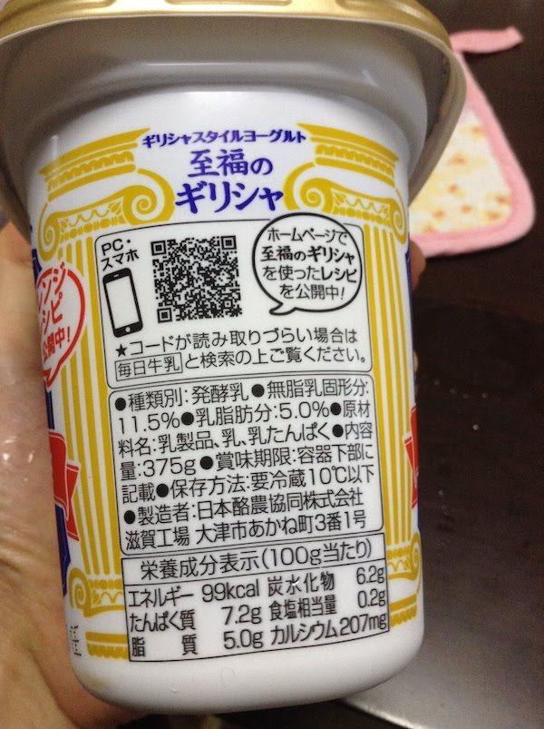 ギリシャスタイルヨーグルト 至福のギリシャ375g(毎日牛乳)の原材料・乳酸菌等