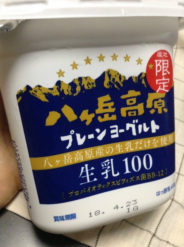 八ヶ岳高原プレーンヨーグルト生乳100の価格、カロリー、食べた感想
