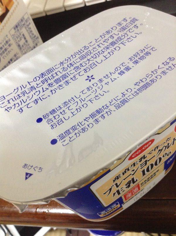 コープ産直生乳で作ったプレーンヨーグルト生乳100% 400gの味・食感等の感想・評価
