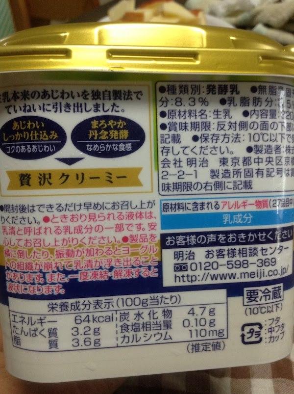 ブルガリアヨーグルトLB81プレーン朝の贅沢クリーミー生乳100の原材料・乳酸菌等