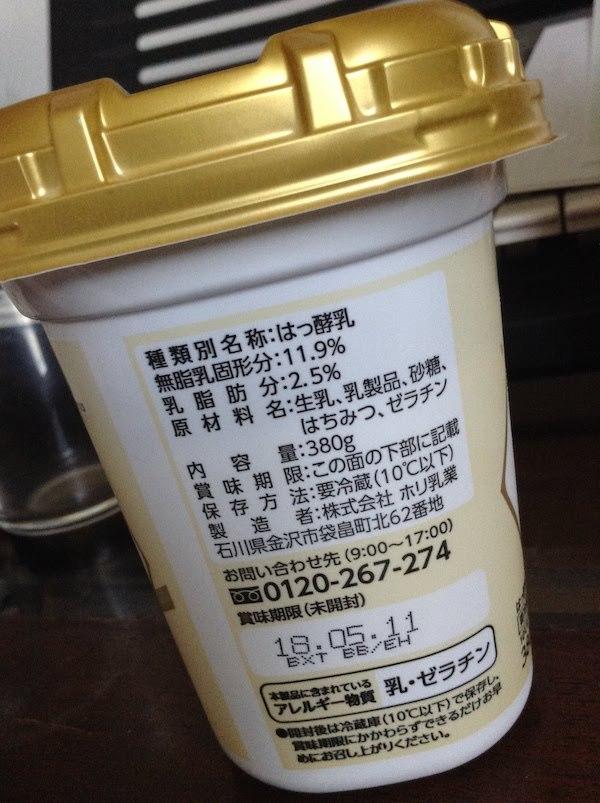 ホリビオティックはちみつヨーグルト(ホリ乳業)380gの原材料・乳酸菌・ビフィズス菌等