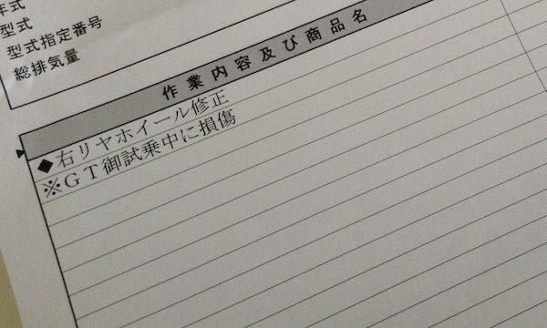6万円の請求書