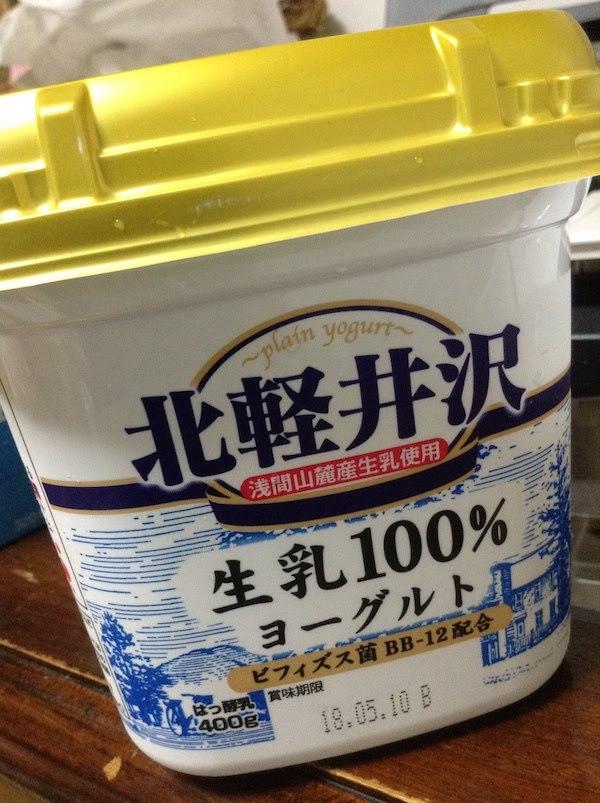 北軽井沢生乳100%プレーンヨーグルト(榛名)は美味しいのでおすすめ