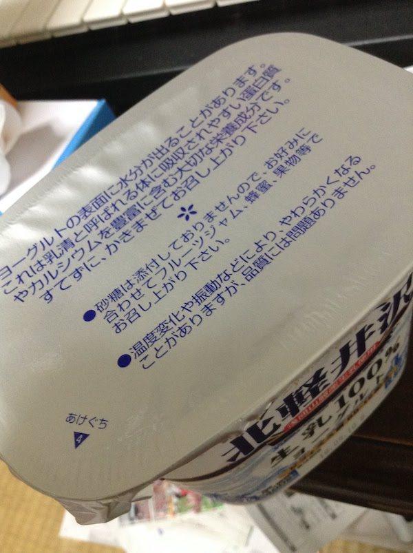 北軽井沢生乳100%プレーンヨーグルト(榛名)の味・食感等の感想・評価