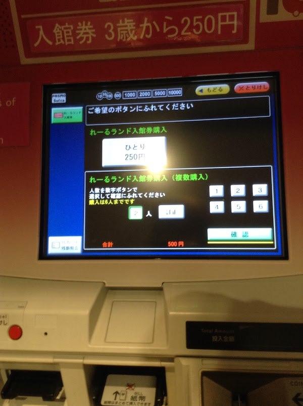 京王れーるランドの入館料は3歳から250円かかる