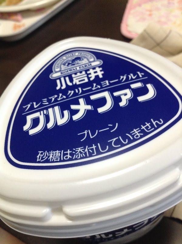 小岩井プレミアムクリームヨーグルトグルメファン350gの味・食感等の感想・評価