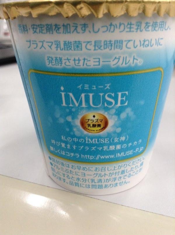 小岩井イミューズ(iMUSE)生乳ヨーグルトの原材料・乳酸菌等