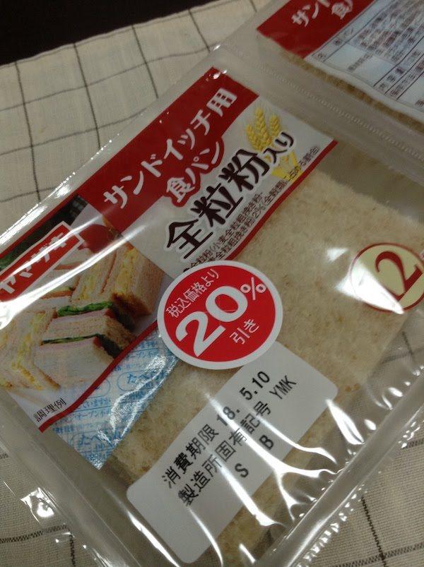 ヤマザキ サンドイッチ用食パン 全粒粉入り12枚入の販売店舗・価格