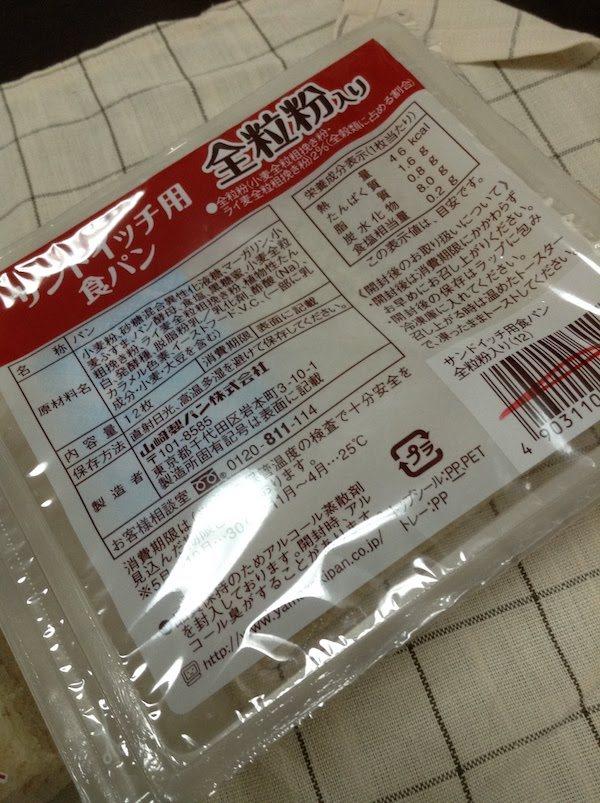 ヤマザキ サンドイッチ用食パン 全粒粉入り12枚入の原材料名・カロリー等の栄養成分