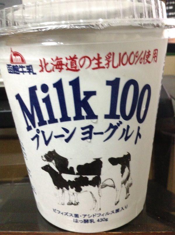 函館牛乳MILK100プレーンヨーグルトは美味しいし健康的でおすすめ