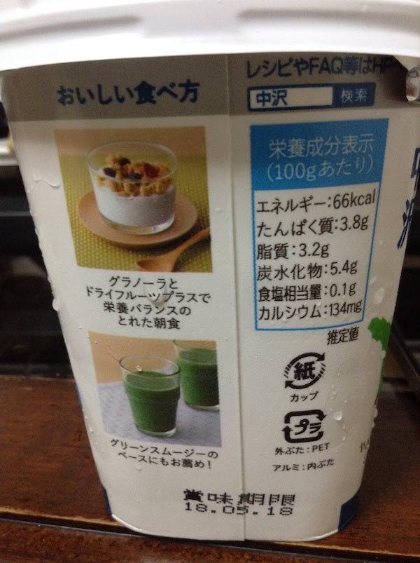 中沢ジョージアヨーグルト350gのカロリー等の栄養成分