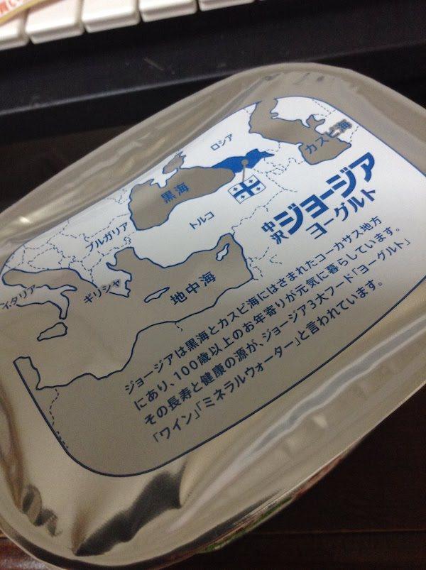 中沢ジョージアヨーグルト350gの味・食感等の評価・感想