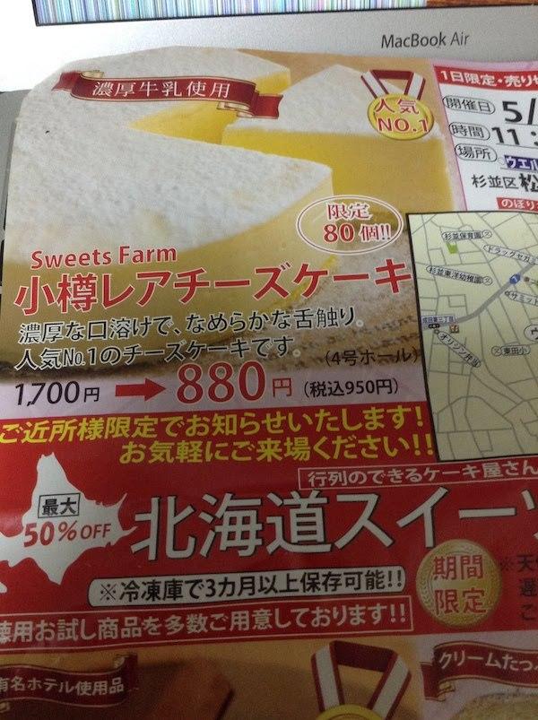 小樽レアチーズケーキ