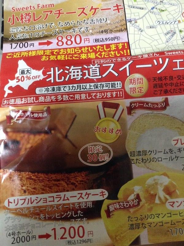 トリプルショコラムースケーキ