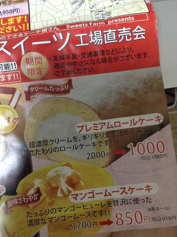 プレミアムロールケーキとマンゴームースケーキ