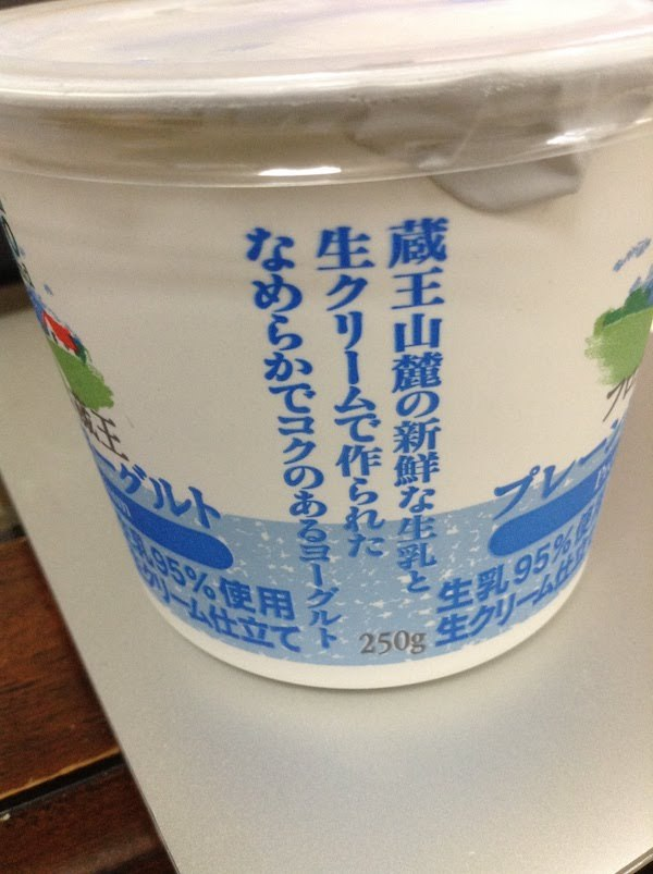 フロム蔵王プレーンヨーグルト250gの原材料・乳酸菌等