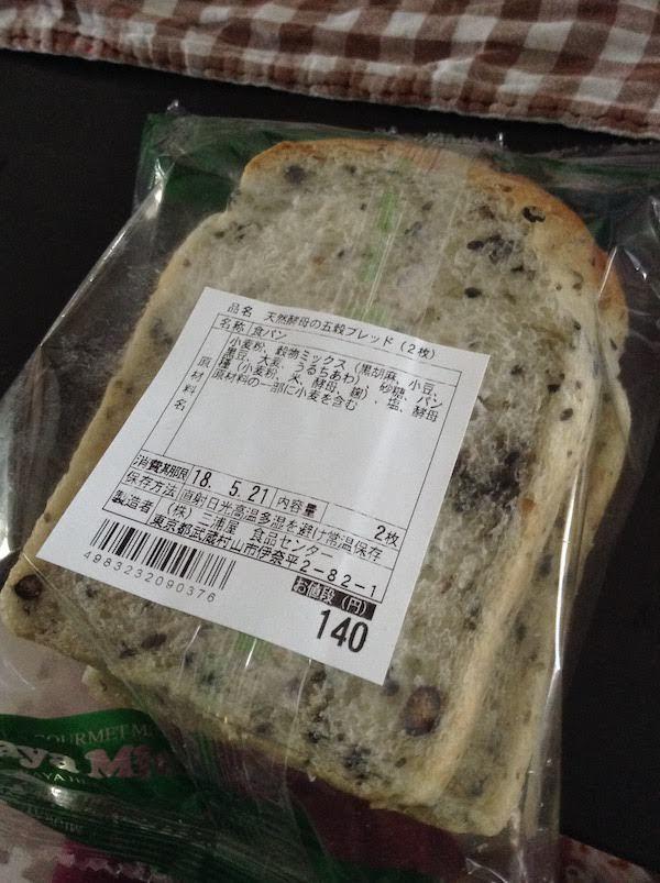 三浦屋の天然酵母の五穀ブレッドの原材料、カロリー等の栄養成分