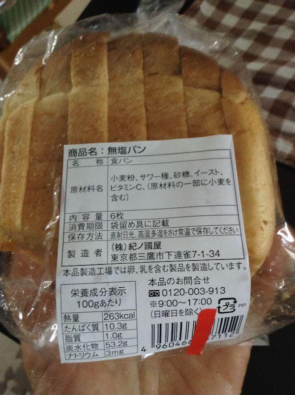 紀ノ国屋の無塩パンの原材料名、カロリー等の栄養成分