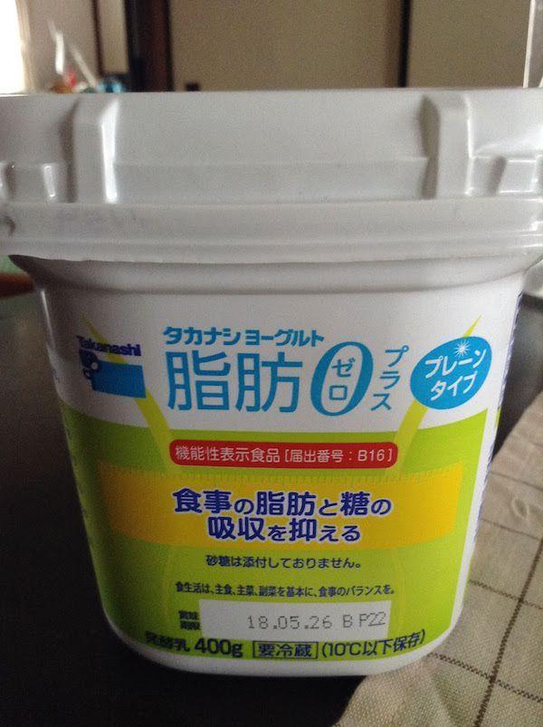 タカナシヨーグルト脂肪ゼロプラスプレーンタイプは美味しいし健康的
