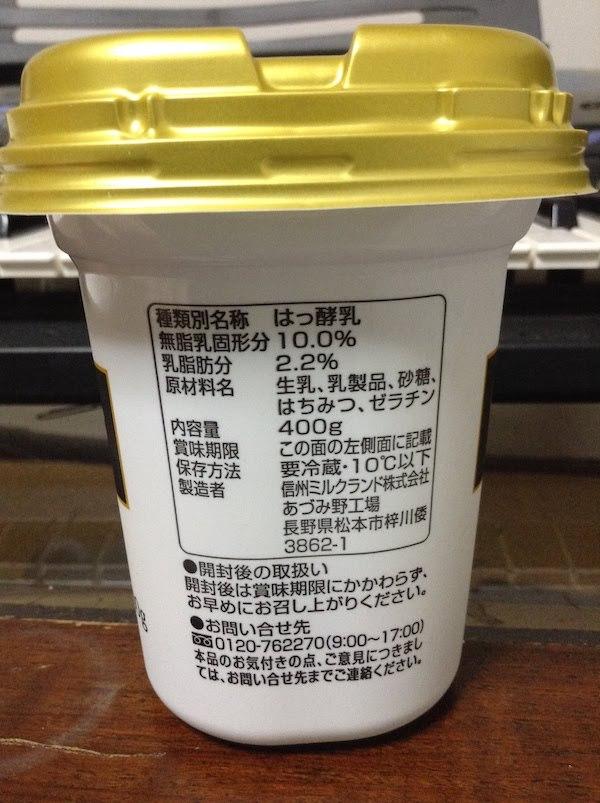 はちみつヨーグルト400g(長野県農協直販・信州ミルクランド)の原材料・乳酸菌等