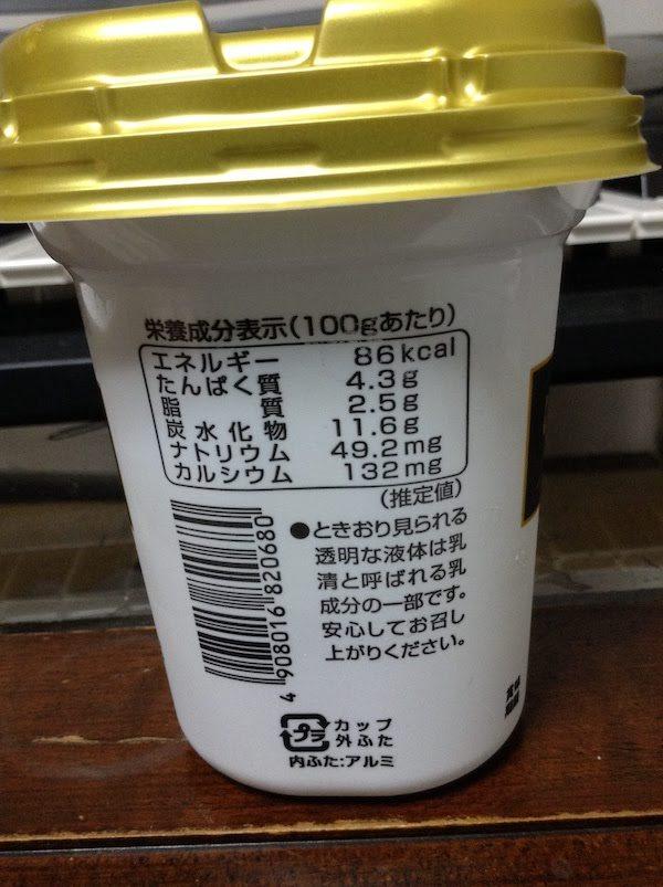 はちみつヨーグルト400g(長野県農協直販・信州ミルクランド)のカロリー等の栄養成分