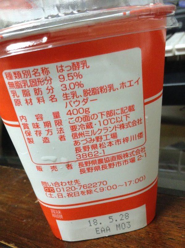 農協牛乳プレーンヨーグルト400gの原材料・乳酸菌等