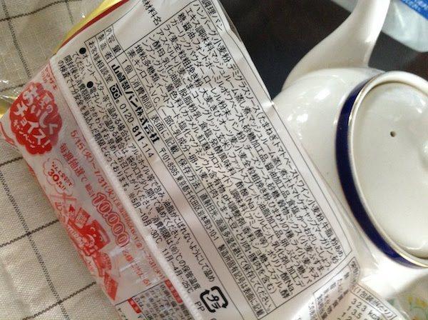 こだわりデミグラスソースのハンバーグパン(ヤマザキ)の原材料名