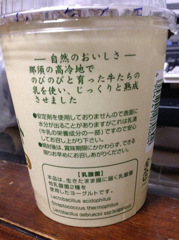 那須のおいしいプレーンヨーグルト405g(タカハシ乳業)の原材料・乳酸菌等