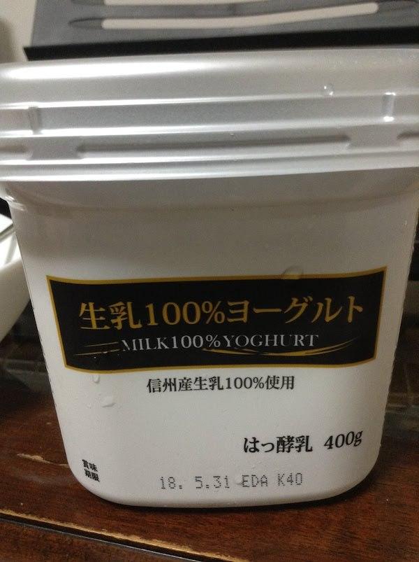 生乳100%ヨーグルト(長野県農協直産)は美味しいし低価格でおすすめ