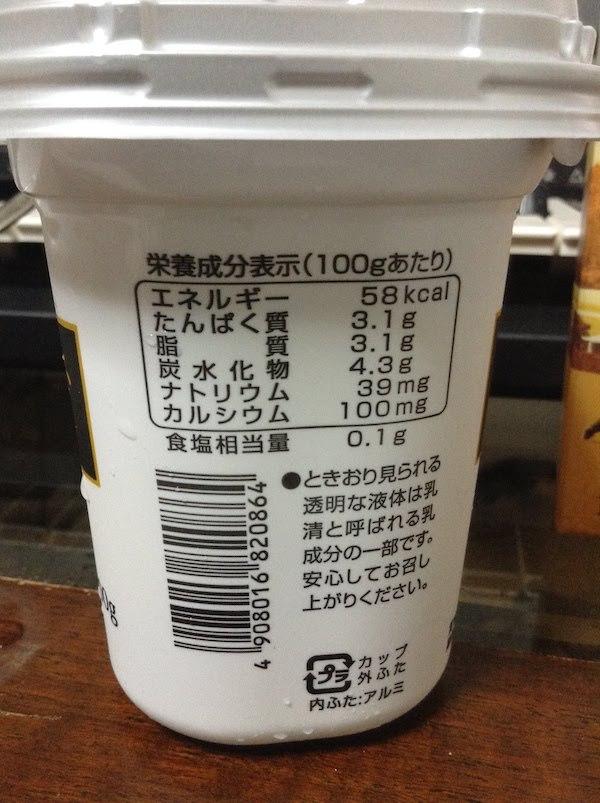 生乳100%ヨーグルト400g(長野県農協直産・信州ミルクランド)のカロリー等の栄養成分