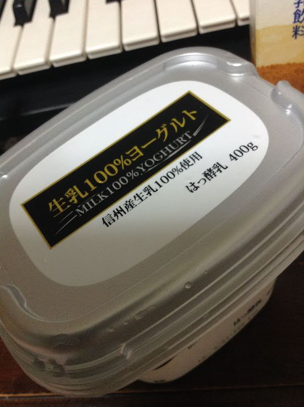 生乳100%ヨーグルト400g(長野県農協直産・信州ミルクランド)の味・食感等の感想・評価
