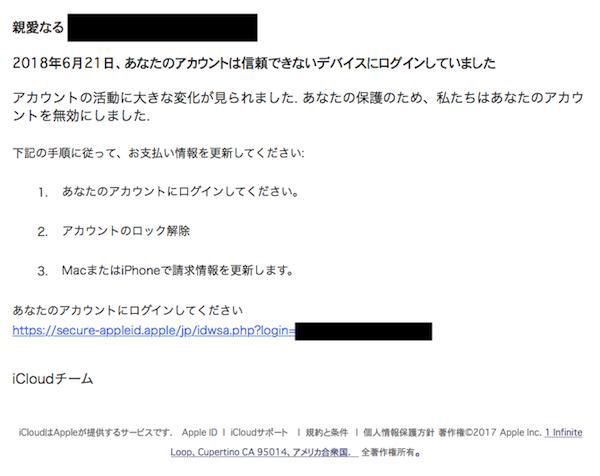 私たちはあなたの Apple ID アカウントを無効にしました→クリックした