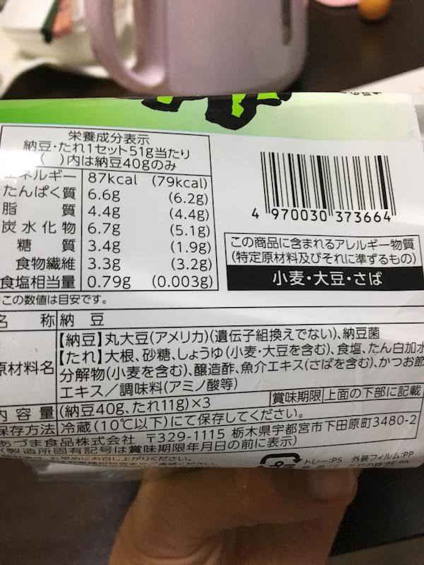 あづま食品 おろしだれ納豆 40g×3P