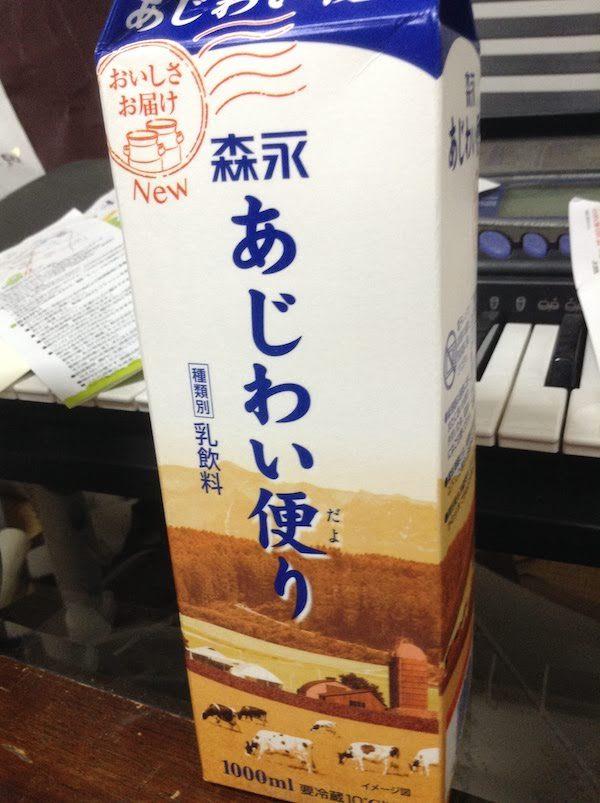 森永あじわい便りは美味しいし低価格でおすすめの高コスパ乳飲料