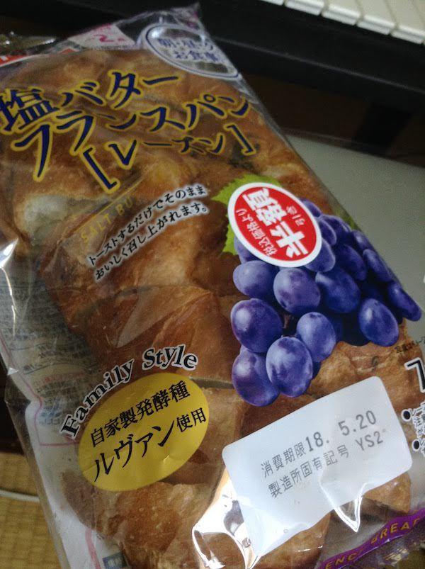 塩バターフランスパン レーズン(ヤマザキ)は美味しいのでおすすめ
